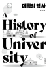 대학의 역사