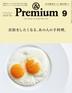 [보유]안도프리미엄 &PREMIUM 2020.09