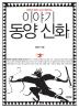 동양신화(중국편)(이야기)