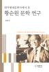 황순원 문학 연구(한국현대문학사에서 본)(양장본 HardCover)