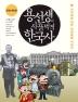 용선생의 시끌벅적 한국사. 8: 근대화를 향한 첫걸음을 내딛다(2016-2017)(전면개정판)(양장본 HardCover)