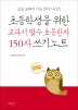 초등학생을 위한 교과서 필수 초등한자 150자 쓰기노트(초등 교과서 기초 한자 시리즈)