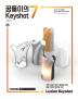 꿈돌이의 Keyshot 7(CD1장포함)