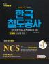 NCS 한국철도공사 코레일 직무능력검사+실전모의고사 2회(2018 하반기)(12판)