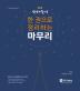 선재국어 한 권으로 정리하는 마무리(2018)