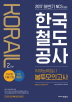 NCS KORAIL(코레일) 한국철도공사 직무능력검사 봉투모의고사(2회분)(2017)