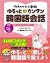 [해외]カナヘイの小動物ゆるっと.カンタン韓國語會話 サクッとひとことフレ-ズ120