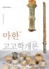 마한고고학개론(중앙문화재연구원 학술총서 40)