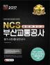 NCS 부산교통공사 필기시험+일반상식(2017)