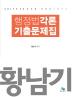 황남기 행정법각론 기출문제집(2017)