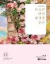 전효진 한권 행정법 총론(2019)(공단기)