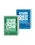 강성태 영단어 어원편 + 강성태 영어독해 속독편 : 전 2권