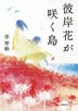 [보유]彼岸花がさく島 (165회 아쿠타가와상 수상작)