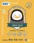 고등 국어영역 화법 작문 언어(2020)(2021 수능대비)(EBS 수능특강)