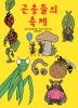 곤충들의 축제(요란북적 곤충 이야기 2)(양장본 HardCover)