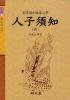 인자수지(전)(명문역학총서 67)