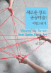 새로운 장르 공공미술: 지형그리기