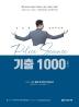 경찰학개론 기출 1000(2021)(김민철)