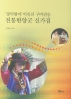 '장덕엄마' 이옥선 구비전승 전통한양굿 신가집(양장본 HardCover)