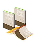전두환 회고록 1~3권 세트(전3권)