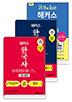 해커스 2주 합격  KBS한국어·한국사 자격증 세트