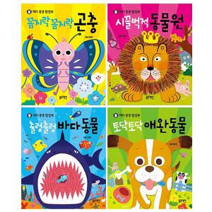 재미퐁퐁 팝업북 1~4권 세트(색종이 증정) : 곤충/동물원/바다동물/애완동물