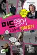 미드영어 단숨에 따라잡기: Episodes 01- 25(All New)