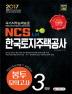 NCS LH 한국토지주택공사 직업기초능력평가 최종점검 봉투모의고사 3회분(2017)
