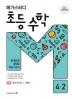 초등 수학 4-2(2019)(메가스터디)