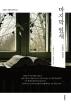 마지막 잎새(더클래식 세계문학 컬렉션 40)