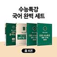 메가스터디 EBS 수능특강 국어 완벽 세트