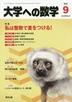 [해외]대학의수학 大學への數學 2020.09