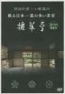 [해외]DVD よみがえる日本一窓の多い茶室 擁翠亭