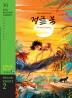 정글북(600 WORDS GRADE 2)(CD1장포함)(YBM READING LIBRARY 16)