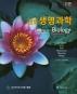 생명과학(캠벨)(11판)