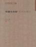 화귀거래사(금문으로 쓴 명문 100선 총서 2)