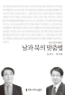 남과 북의 맞춤법(커뮤니케이션 이해 총서)