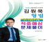 김원욱 형법 적중예상문제풀이(2018)