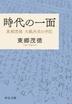 [해외]時代の一面 東鄕茂德大戰外交の手記