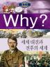 Why 세계사: 세계 대전과 전후의 세계(초등역사학습만화 W11)(양장본 HardCover)