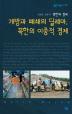 개방과 폐쇄의 딜레마 북한의 이중적 경제(살림지식총서 407)