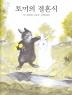 토끼의 결혼식(네버랜드 세계의 걸작 그림책 76)(양장본 HardCover)