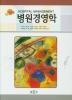 병원경영학(4판)(양장본 HardCover)
