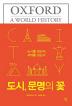 도시, 문명의 꽃(OXFORD A WORLD HISTORY 3)