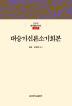 대승기신론소기회본(한글본 한국불교전서 신라 17)(양장본 HardCover)