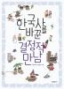 한국사를 바꾼 결정적 만남(생각이 자라는 나무 4)
