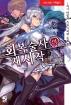 회복술사의 재시작. 5(J노블넥스트(J Novel NEXT))