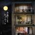[해외]お月さんのシャ-ベット