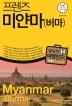 프렌즈 미얀마(버마)('19~'20)(Season 5)(프렌즈 시리즈 23)
