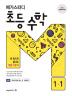 초등 수학 1-1(2019)(메가스터디)